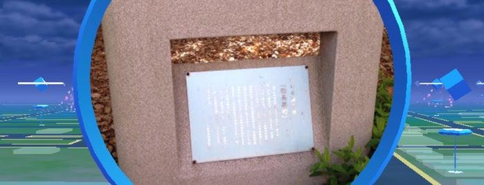 旧町名継承碑『西長居町』 is one of 旧町名継承碑.