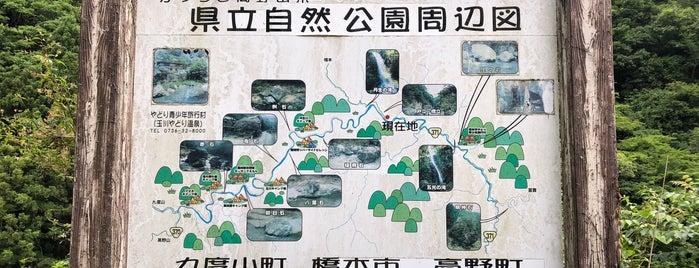 九度山町 is one of SNIPPETY GUIDE.