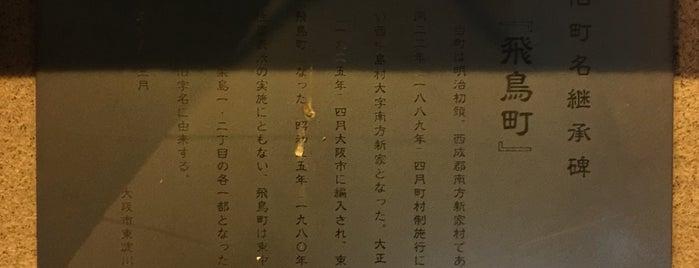 旧町名継承碑「飛鳥町」 is one of 旧町名継承碑.