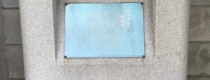 旧町名継承碑『東賑町』 is one of 旧町名継承碑.