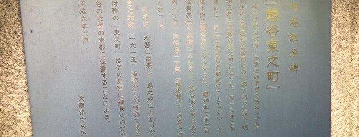 旧町名継承碑「鰻谷東之町」 is one of 旧町名継承碑.