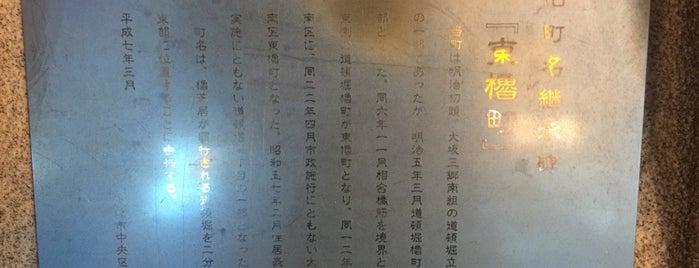 旧町名継承碑『東櫓町』 is one of 旧町名継承碑.