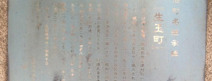 旧町名継承碑『生玉町』 is one of 旧町名継承碑.