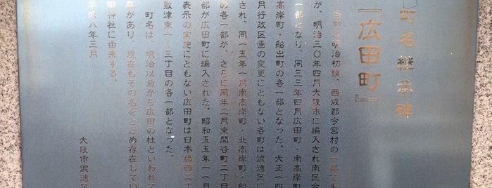 旧町名継承碑『広田町』 is one of 旧町名継承碑.