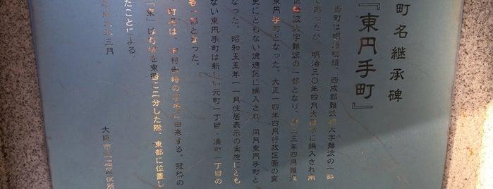 旧町名継承碑「東円手町」 is one of 旧町名継承碑.