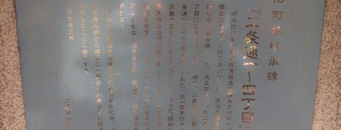 旧町名継承碑『二条通一〜四丁目』 is one of 旧町名継承碑.