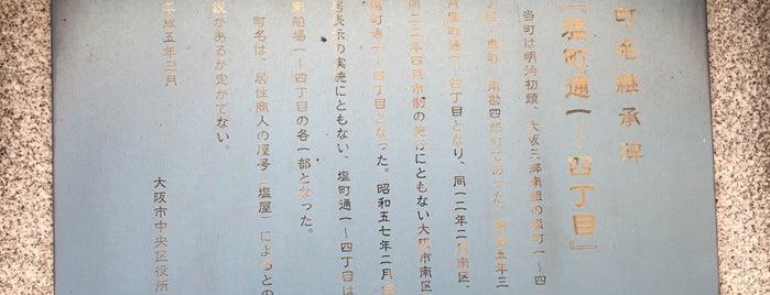 旧町名継承碑 「塩町通一〜四町目」 is one of 旧町名継承碑.