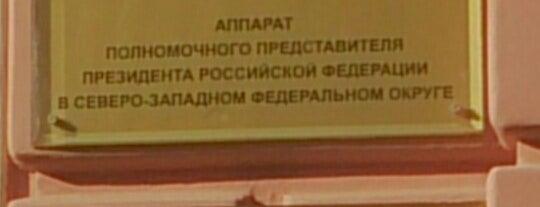 Аппарат Полномочного Представителя Президента РФ в СЗФО is one of Orte, die Yunus gefallen.