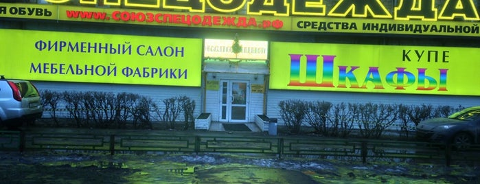 Союзспецодежда is one of Roman : понравившиеся места.