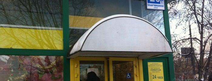 Кулинария 24 Универсам is one of Orte, die Nikita gefallen.