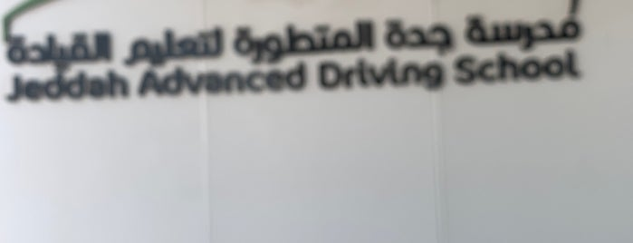 Jeddah Advanced Driving School is one of Bayanaさんのお気に入りスポット.