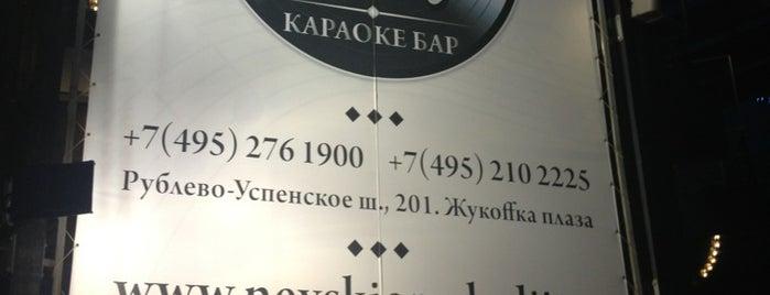 Невские мелодии is one of Закрытый клуб DIVES.