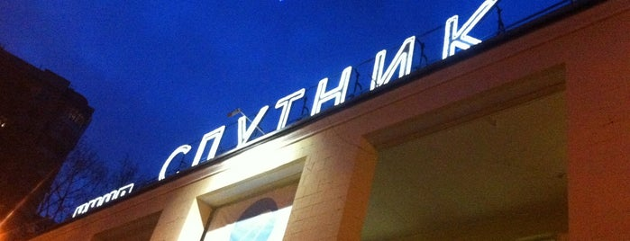 Кинотеатр «Спутник» is one of Где в Москве хорошо.