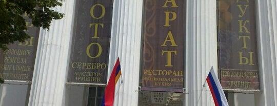 Арарат is one of Москва.