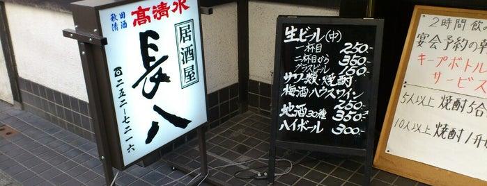 長八 is one of 飲食店リスト.