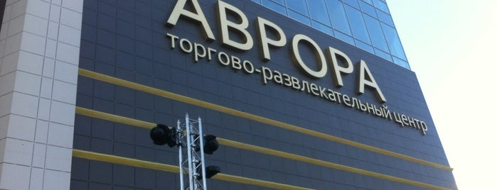 ТРЦ «Аврора» / Avrora Mall is one of Lieux qui ont plu à Alexander.