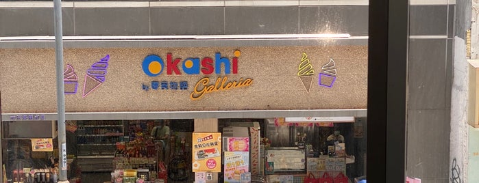 Okashi Galleria by Okashi Land is one of HK 2019 🇨🇳.