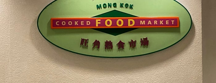 Mong Kok Cooked Food Market is one of popeo.guide.hongkong.