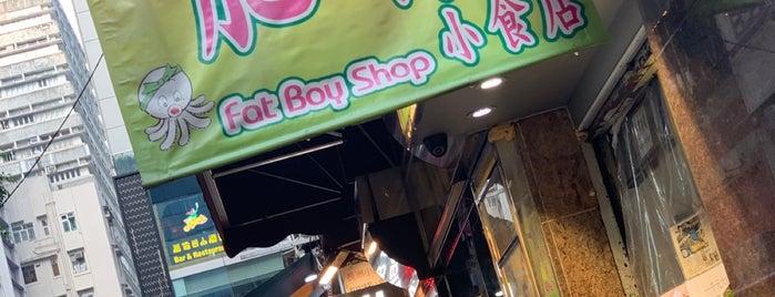 Fat Boy is one of Hong Kong.