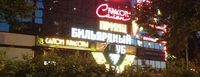 Бильярдный клуб «Принц» is one of Tempat yang Disukai Igor.