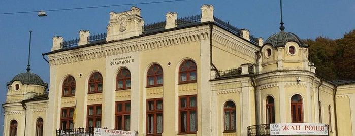 Національна філармонія України is one of Beauty.