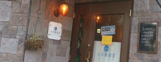 小木曽食堂 is one of 行きたい.