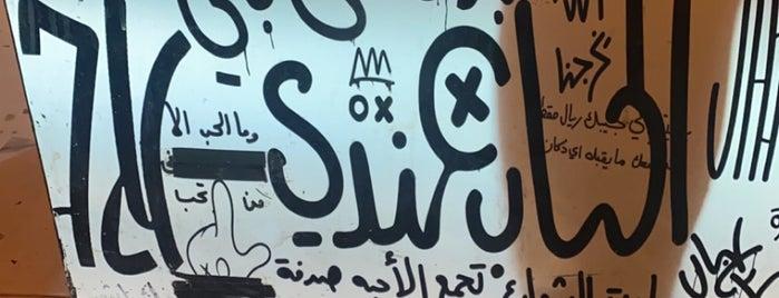 شاورما حواري is one of Queen'in Kaydettiği Mekanlar.