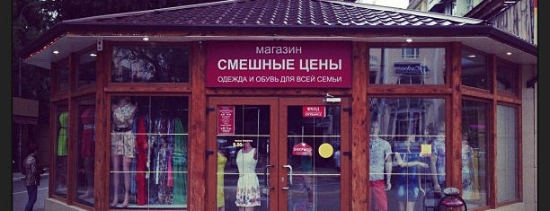 Смешные цены is one of Tema's Liked Places.