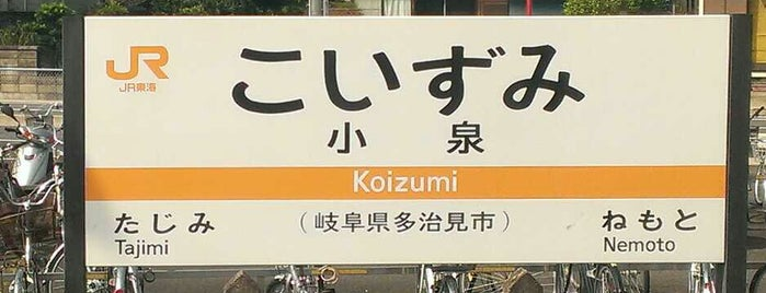Koizumi Station is one of 太多線.