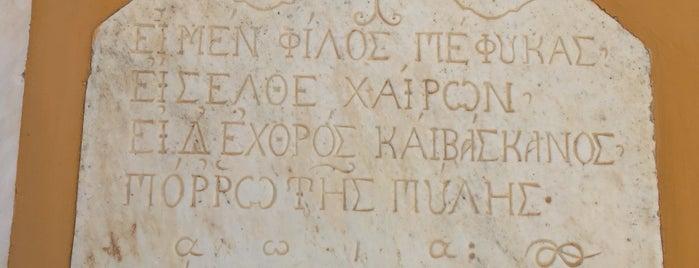 Σπίτι Λαζάρου Κουντουριώτη is one of Locais curtidos por Sarah.