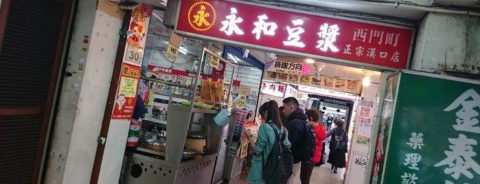 永和豆漿 is one of Jenさんの保存済みスポット.