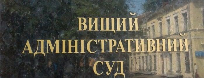 Вищий адміністративний суд України is one of Lugares favoritos de Julia.