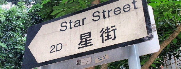 Star Street is one of HK's Roads Path.