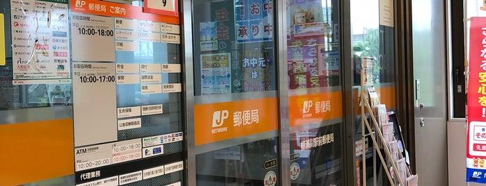 柳瀬川駅前郵便局 is one of 東上線方面.
