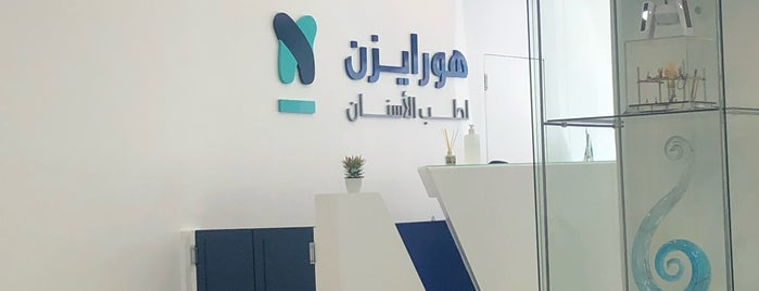 Horizon Dental Clinic is one of اسنان.
