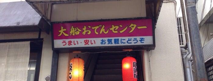 大船おでんセンター is one of 飲食店リスト.