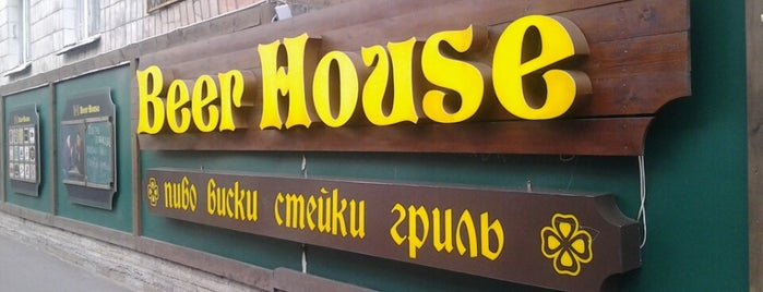 Beer House is one of интересное.