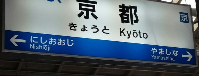 Kyoto Station is one of Orte, die Hideo gefallen.