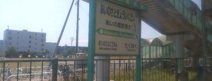 Ainosato-Kyoikudai Station (G10) is one of JR 홋카이도역 (JR 北海道地方の駅).