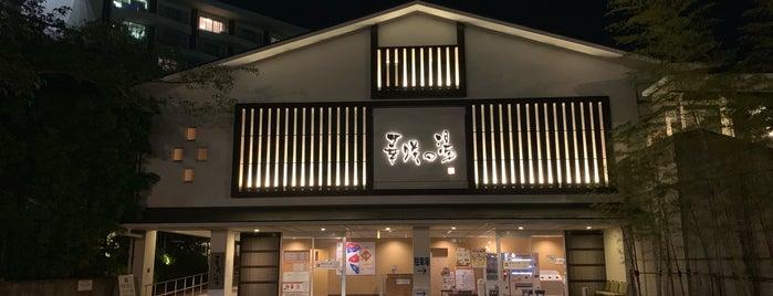 華咲の湯 ダイダラボッチの湯 is one of 温泉・風呂屋スポット.