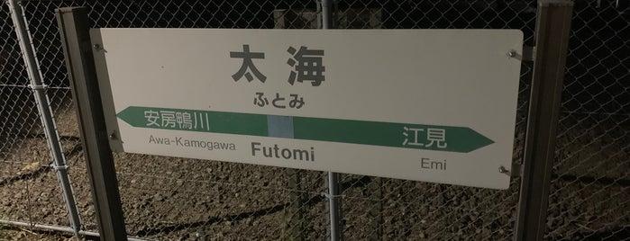 Futomi Station is one of JR 키타칸토지방역 (JR 北関東地方の駅).