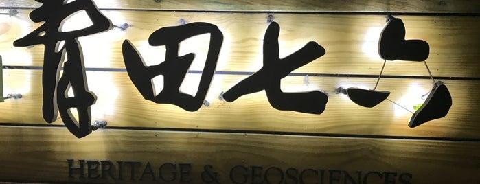 青田七六 is one of 台北.