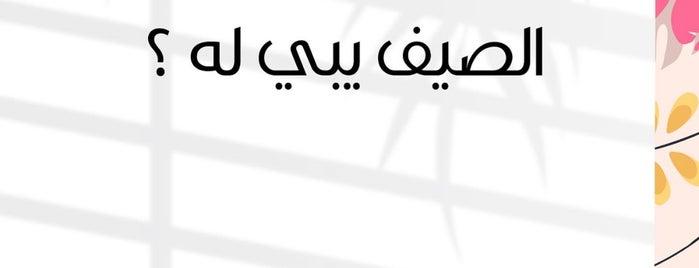 Brwaz is one of Riyadh.