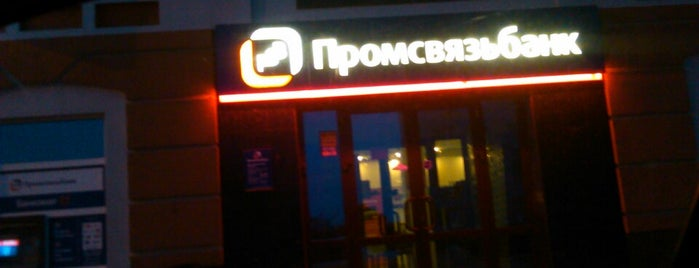 ПСБ is one of Промсвязьбанк в Нижнем Новгороде.