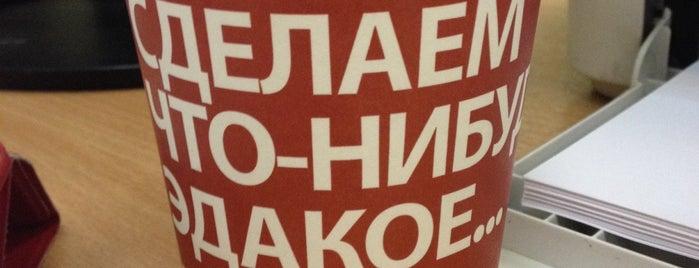 Центральный приемный покой is one of Elizaveta'nın Beğendiği Mekanlar.