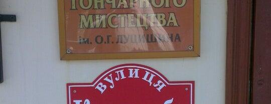 Музей гончарного мистецтва is one of Музеї і театри Вінниці.