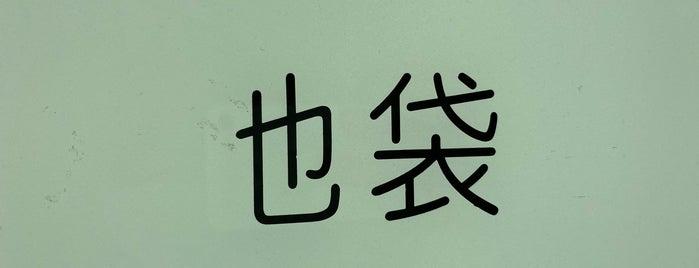 Ikebukuro is one of Posti che sono piaciuti a SV.