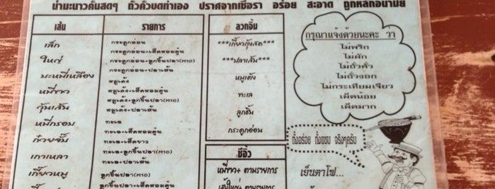 ก๋วยเตี๋ยวดู๋ดี๋ (เจ๊อุ๊) is one of Chonburi & Si Racha.