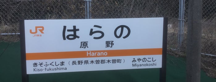 Harano Station is one of 中央線(名古屋口).