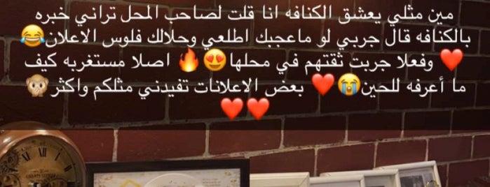 الكنافة الساخنة Hot Kunafa is one of Tempat yang Disukai Mohammed.
